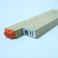 イベント用品・パーティグッズ/抽選用品・抽選グッズ/当選等数ゴム印