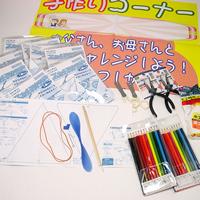 イベント用品・パーティーグッズ/手作りキット・手作りグッズ・子供工作アイテム/工作イベントキット