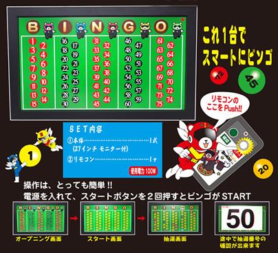 パーティ用品・イベントグッズ/パーティグッズ・雑貨・ゲーム/27インチ大画面コンピュータービンゴ