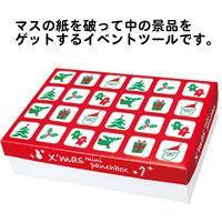 パーティグッズ・イベント用品/子供景品セット/クリスマス千本引き