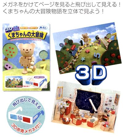 イベント用品・パーティーグッズ/参加賞景品・粗品・来店プレゼント/知育玩具