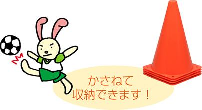 イベントグッズ・パーティ用品/運動会用品・応援グッズ/三角コーン