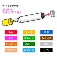 イベント用品・パーティーグッズ/参加賞景品・粗品・来店プレゼント/スタンプマーカー