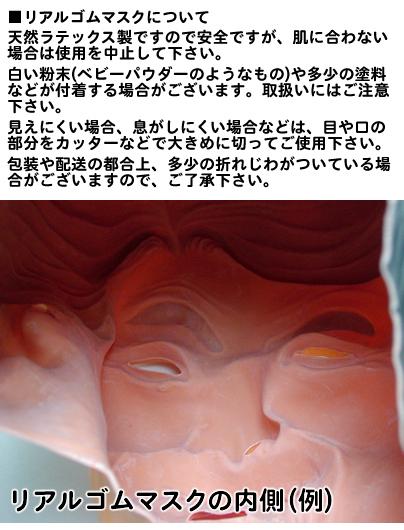 パーティーグッズ・イベントグッズ/変身グッズ・カツラ/リアルゴムマスクマスク