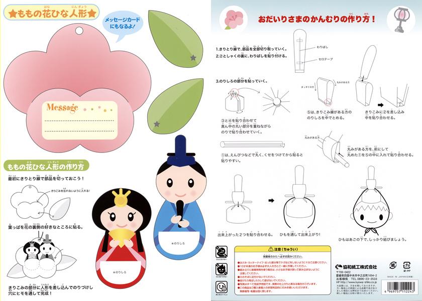 折り紙 折り紙 雛人形 : ペーパークラフト お内裏様【EP ...