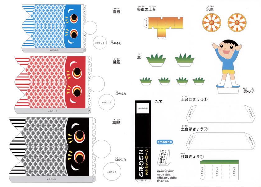 ペーパークラフト こいのぼり ... : 折り紙 鯉のぼり : 折り紙