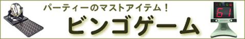 ビンゴ・ビンゴマシン・ビンゴ機・ビンゴゲーム機