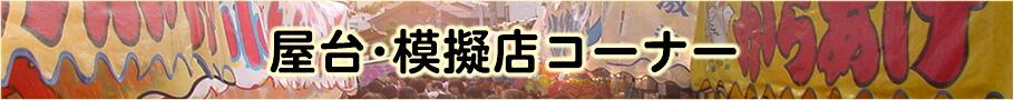 縁日・屋台・模擬店コーナー